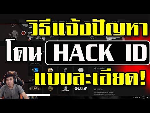 สอนวิธีการแจ้งปัญหาโดน HACK ID [ แบบละเอียดได้คืนแน่นอน ]
