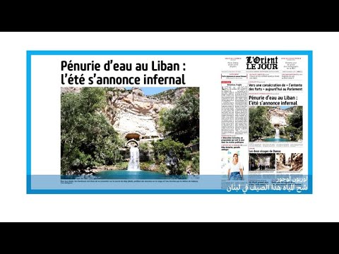 العرب اليوم - لبنان سيعاني هذا الصيف من ندرة غير مسبوقة للمياه