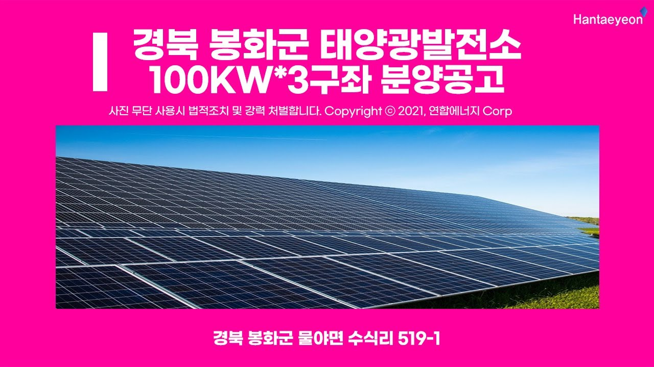 경상북도 봉화군 태양광발전소…