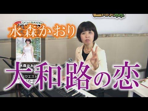 「ようこそ!ENKAの森」 第18回放送 新曲レッスン#1 水森かおり 「大和路の恋」