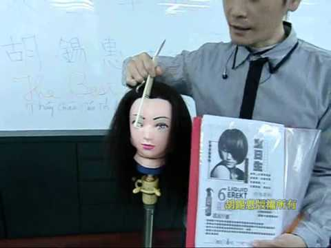 胡錫惠-美髮教學網-鮑伯剪髮1-操作前講解(東亞美容髮型學院)