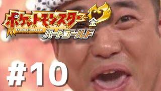 【実況】新・色違いマスターへの道【ポケモンHG】Part10