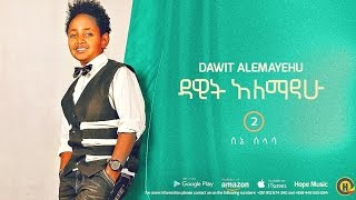 Dawit Alemayehu - Sene Selasa | ሰኔ ሰላሳ - New Ethiopian Music 2016 (Official Audio)