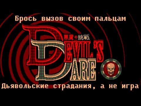 (ОБЗОР) Devil's Dare - PIRATE'щина №32