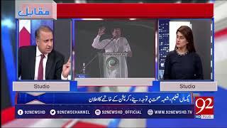 Video Muqabil | Rauf Klasra | Amir Mateen | Record-breaking Imran Khan Jalsa | 30-04-2018 MP3, 3GP, MP4, WEBM, AVI, FLV Mei 2018