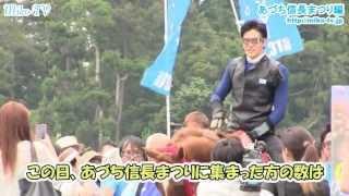 映像で湖国の魅力伝え隊Miko-TV あづち信長まつり編Part1