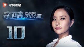 浮出水面 10 | Head above water 10(靳东、韩雨芹、吴谨言、李洪涛 领衔主演)
