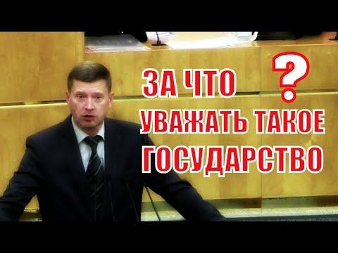 """Депутат С.В.Иванов: """"За что уважать такое государство?"""""""