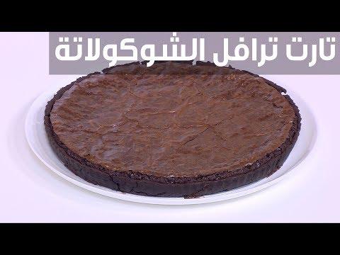 العرب اليوم - طريقة إعداد تارت ترافل الشيكولاتة