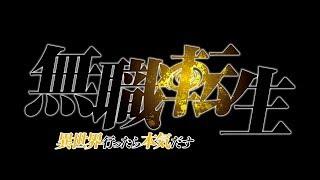 vidéo Mushoku Tensei: Isekai Ittara Honki Dasu - Bande annonce