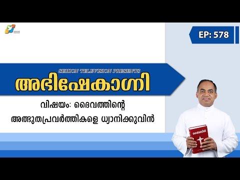 Abhishekagni I Episode 578