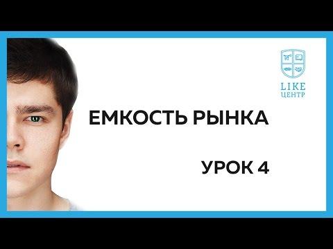 Аяз Шабутдинов - Емкость рынка | Урок 4 - DomaVideo.Ru