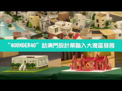 """40UNDER40""助澳門設計業融入 ..."