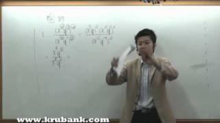 แนวข้อสอบมหิดล  คณิตศาสตร์ครูพี่แบงค์part 1