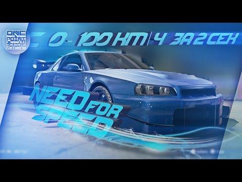 Need For Speed (2015) - СКАЙ МОЕЙ МЕЧТЫ! (R34) (видео)