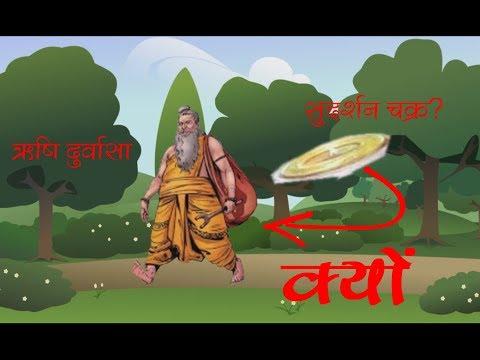 Kaal Chakra || ऋषि दुर्वासा के पीछे क्यों पड़ गया था सुदर्शन चक्र? ||