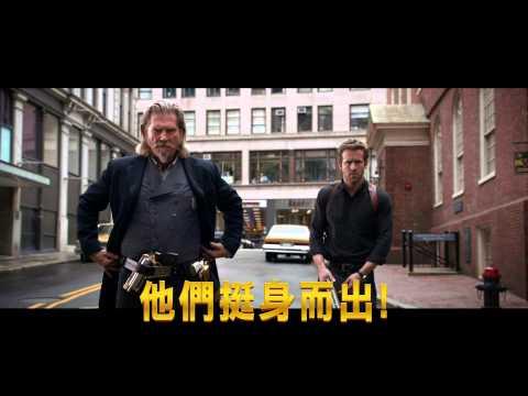 【降魔戰警】電視廣告-8月2日 3D震撼登場