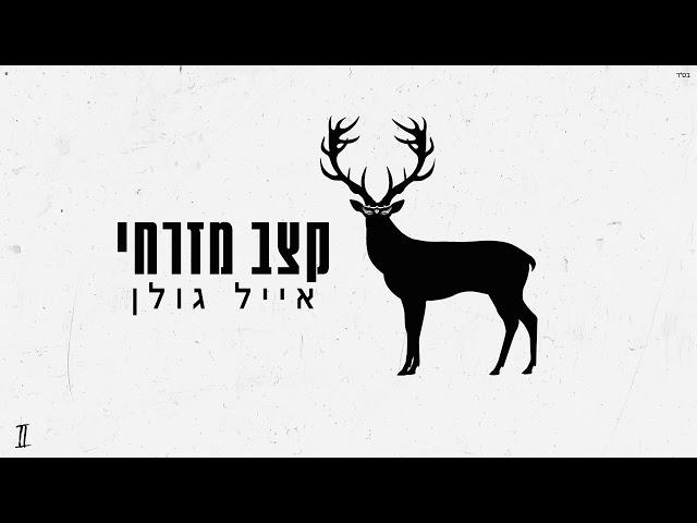 הזמר הלאומי אייל גולן - באלבום חדש כפול - קצב מזרחי