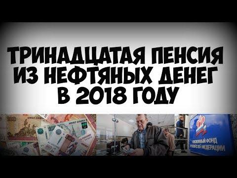 Тринадцатая пенсия из нефтяных денег в 2018 году (видео)