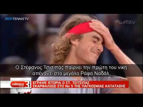 Eγραψε ιστορία ο Σ. Τσιτσιπάς | 03/08/2019 | ΕΡΤ