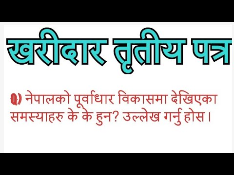 (Kharidar 3rd paper // नेपालको पूर्वाधार विकासमा देखिएका समस्याहरु के के हुन् - Duration: 8 minutes, 47 seconds.)
