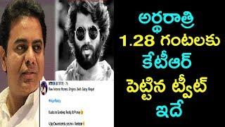 KTR Tweets On Tollywood Sensational Movie Arjun Reddy
