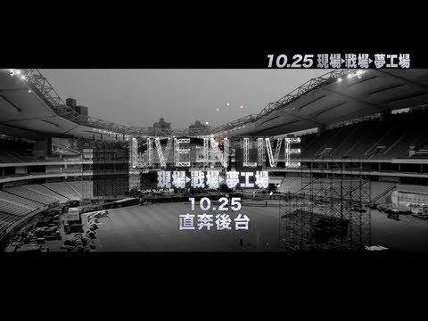 Mayday五月天[LIVE IN LIVE 現場 戰場 夢工場]電影預告Trailer