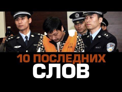 10 последних слов ПЕРЕД КАЗНЬЮ - DomaVideo.Ru