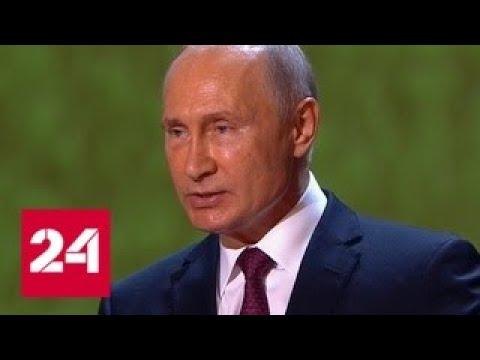 Путин: благодаря чемпионату мира по футболу рухнули мифы о России - Россия 24 - DomaVideo.Ru