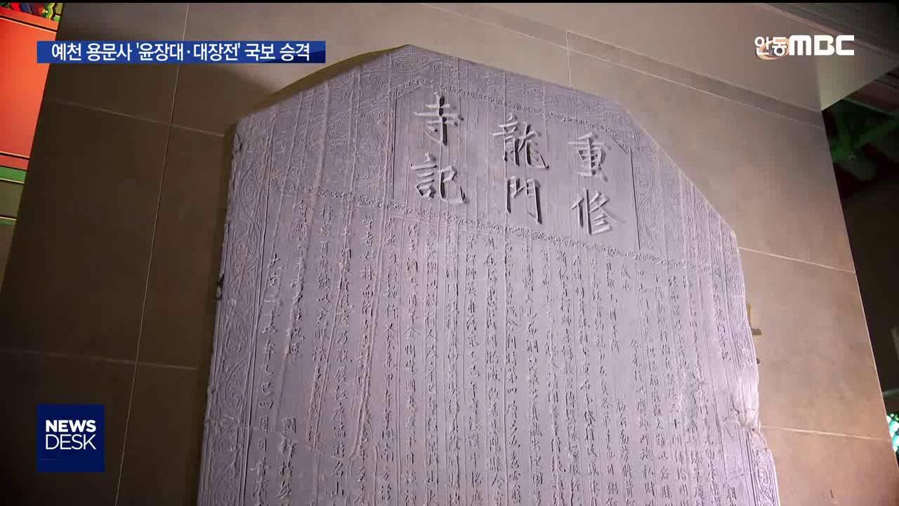 R)예천 윤장대,대장전 국보 승격