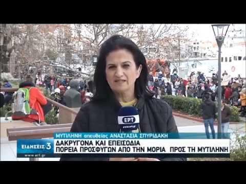 Διαμαρτυρία προσφύγων στην Λέσβο – Μικρής έκτασης επεισόδια | 03/02/2020 | ΕΡΤ