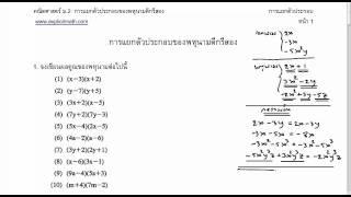 คณิตศาสตร์ - พหุนามดีกรีสอง ตอน 1