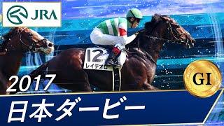 2017年日本ダービー