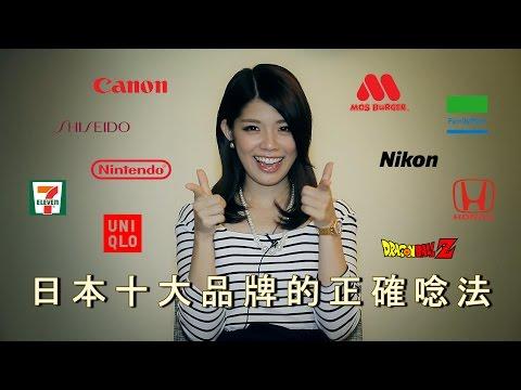 10個很多人其實完全唸錯的日本知名品牌, 原來摩斯漢堡要這樣念!