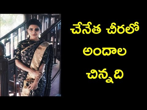 Samantha appeared in Handloom saree | చేనేత చీరలో అందాల చిన్నది