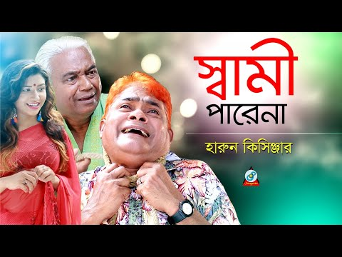 Harun Kisinger - Shami Parena | স্বামী পারেনা | Bangla Koutuk 2018 | Official Comedy | Sangeeta