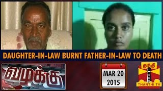 Vazhakku (Crime Story):Daughter-in-Law Burnt Father-in-Law to Death While Sleeping (20/03/15)