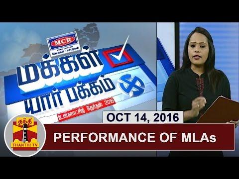 -14-10-2016-Makkal-Yaar-Pakkam-Performance-of-MLAs-Part-7-Thanthi-TV