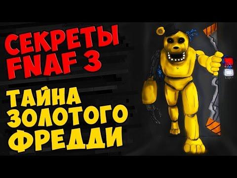 Five Nights At Freddy's 3 - ТАЙНА ЗОЛОТОГО ФРЕДДИ