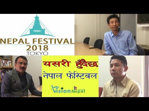 (नेपाल फस्टिवलको तयारीमा कसले के भने | Nepal Festival 2018 Tokyo - Duration: 37 minutes.)