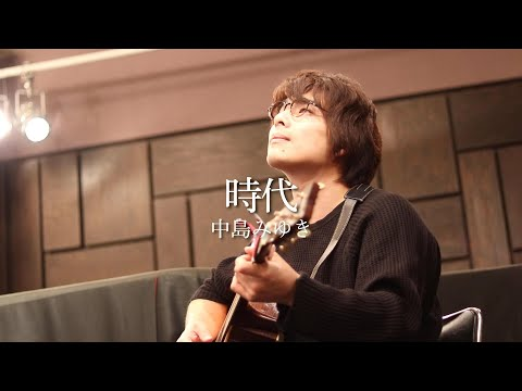 , title : '【フル歌詞】「時代 / 中島みゆき」本気カバー covered by 須澤紀信'