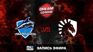 Vega Squadron vs Liquid, DreamLeague Season 8, game 1, part 1 [GodHunt, DeadAngel]