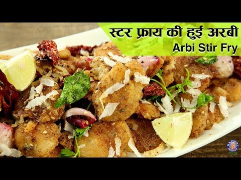Arbi Stir Fry | Navratri Recipe | Fried Taro Root Vegetable | Fried Arbi Recipe | Varun Inamdar