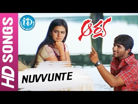 Arya Telugu Movie - Nuvvunte Video Song - Allu Arjun || Anu Mehta || Sukumar
