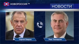 Телефонный разговор глав МИД России и США