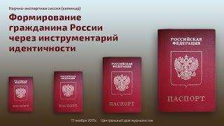 Научно-экспертная сессия «Проблема формирования гражданина России через инструментарий идентичности» [Часть 1]
