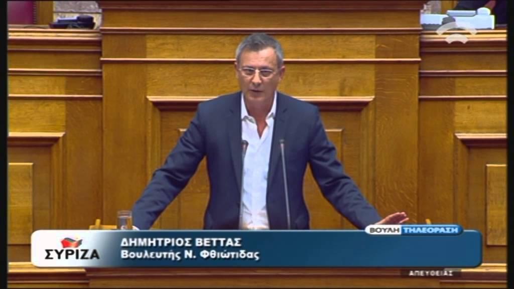 Προϋπολογισμός 2016: Δ.Βέττας (ΣΥΡΙΖΑ) (02/12/2015)