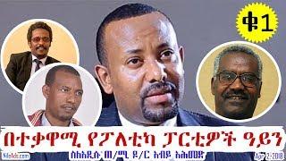 Ethiopia: ውይይት:- የአዲሱ የኢትዮጵያ ጠ/ሚ በተቃዋሚ የፖለቲካ ፓርቲዎች ዓይን Discussion on PM Dr Abiy Ahmed Part 1- VOA