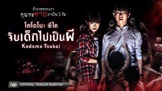 Nonton  Official Trailer                     Kodomo Tsukai                                                                                  Film Subtitle Indonesia Streaming Movie Download