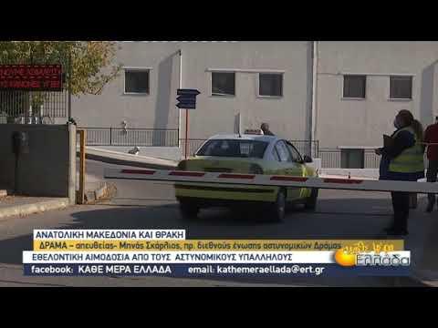 Εθελοντική αιμοδοσία από τους αστυνομικούς υπαλλήλους στη Δράμα | 24/11/2020 | ΕΡΤ